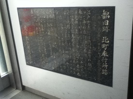 Monument of Kitamachi Bugyosho
