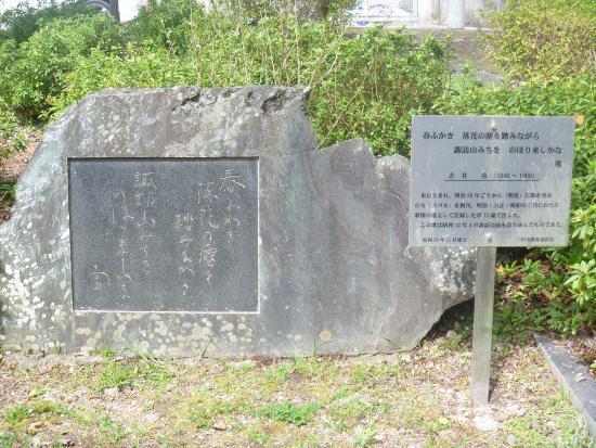 Isamu Yoshii Monument