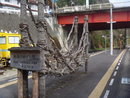Oboke Station