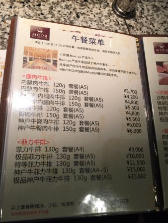 The menu - Picture of Kobe Steak Restaurant Mouriya