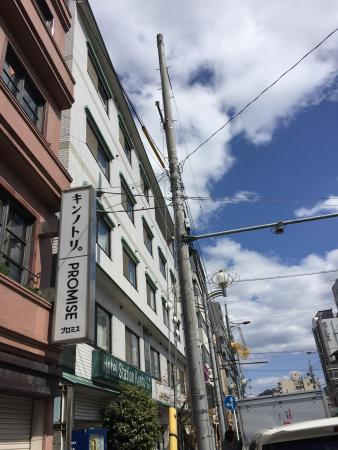 Hotel Station Kyoto Main: photo0.jpg