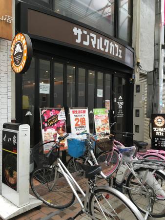 St Marc Cafe Musashi Koyama