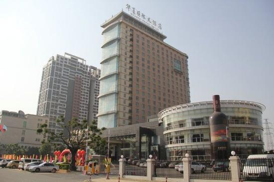Photo of Huaxia New Zhongyuan Hotel Foshan