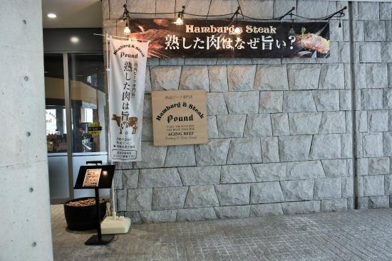 Pound Awajishima