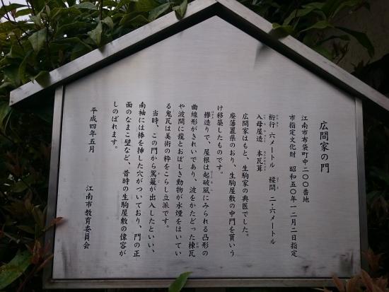 Hiromake No Mon