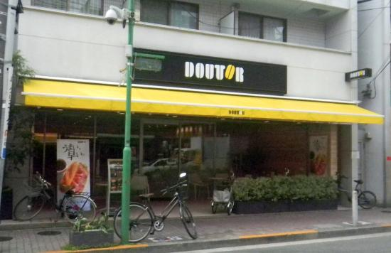 ドトール コーヒーショップ 等々力店