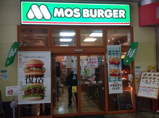 mos burger hits the spot sometimes review of mos burger izumitamgawa ekimae komae japan tripadvisor
