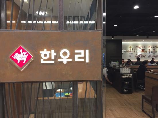 Hanwoori Korean Restaurant: Hanwoori exterior