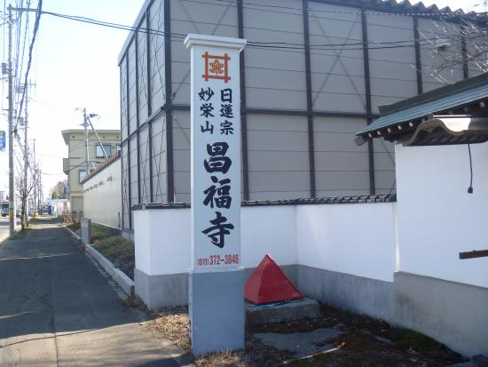 Kitahiroshima, Japonya: 歩道側の看板