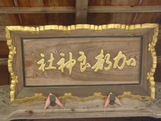 Katsura Shrine