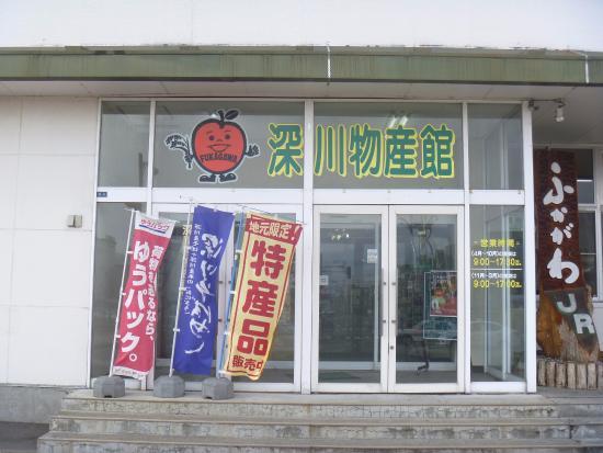 Fukagawa Bussankan