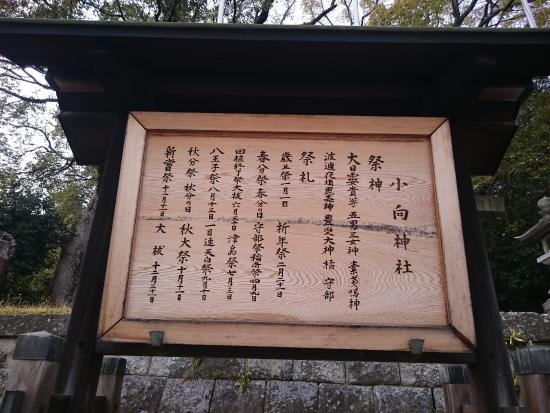 Obuke Shrine