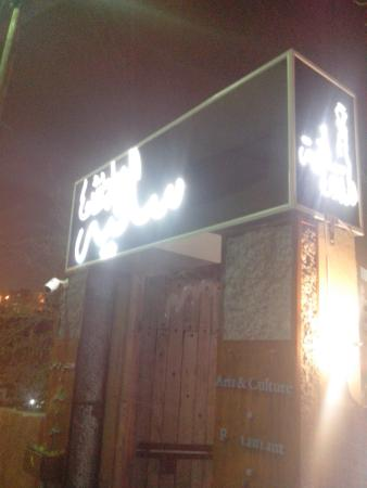 Al Darweesh Restaurant & Cafe