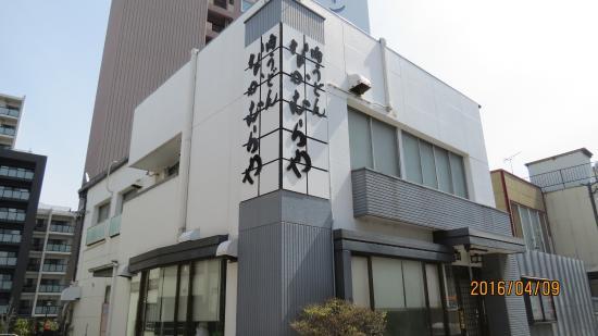 Nakamuraya
