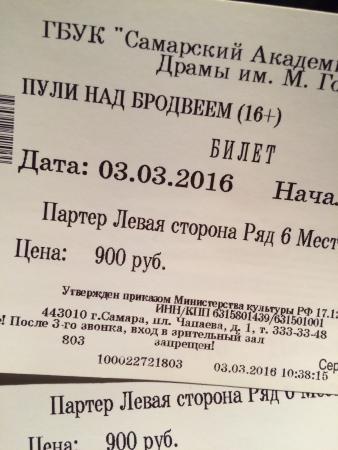 Билет в самаре в театр заказ билетов театр краснодар