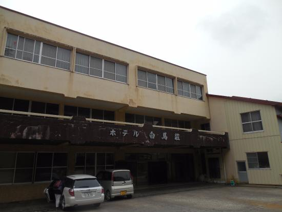 Hotel Hakubaso: 建物外観