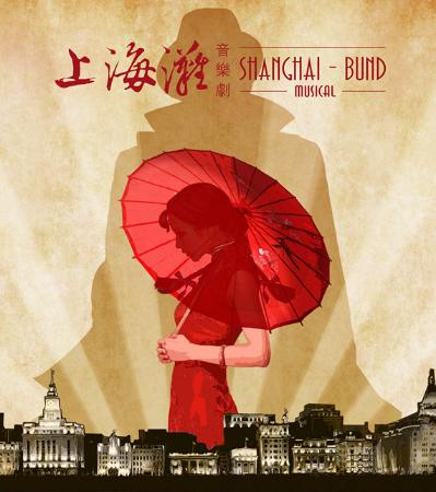 Shanghai Bund Musical