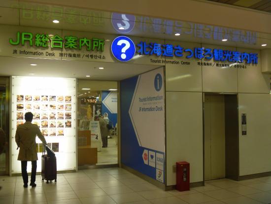 北海道さっぽろ「食と観光」情報館, 駅構内の入口