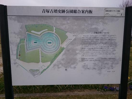 Aotsuka Kofun Heritage Park