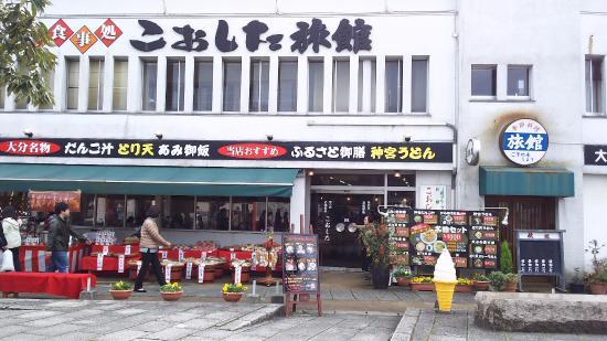 Kappo Koshita Ryokan