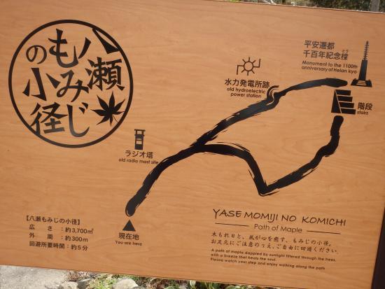 Yase Momiji no Komichi