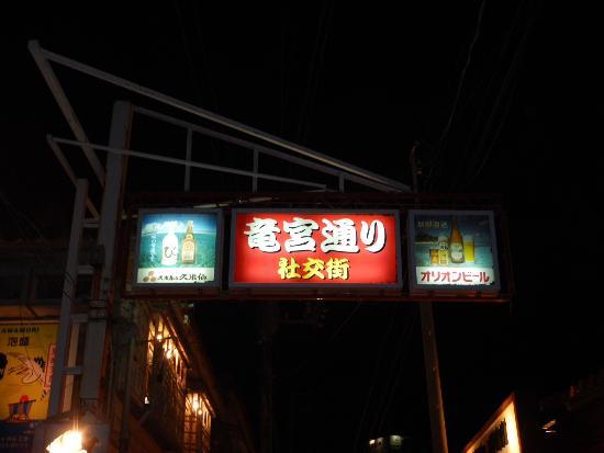 Ryugu Street