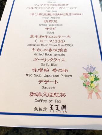Teppanyaki Tennozu: photo6.jpg