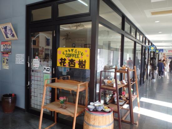 Naka-cho, Japan: レストラン