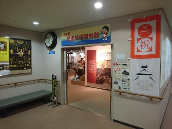 Oguchi Town Cultural History Museum