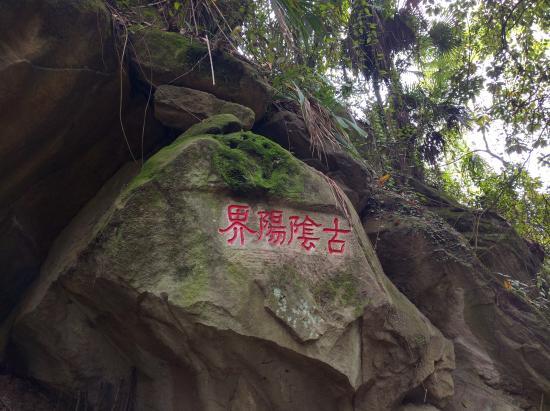 """Pengzhou, Kina: 山道上的四个字""""古阴阳界"""",颇有神秘的感觉"""