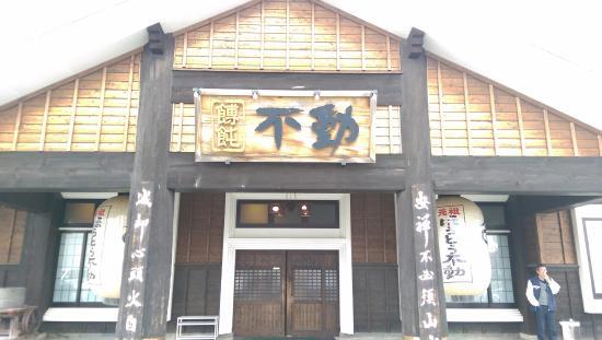 Houtou Fudou (Kawaguchiko Minami)