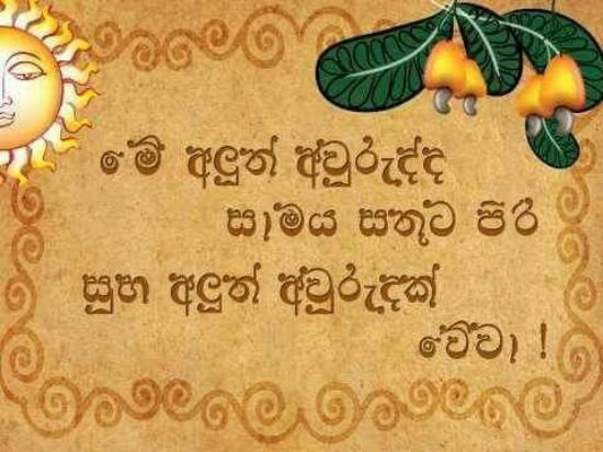 cafe pleasure and homestay sinhala new year wish