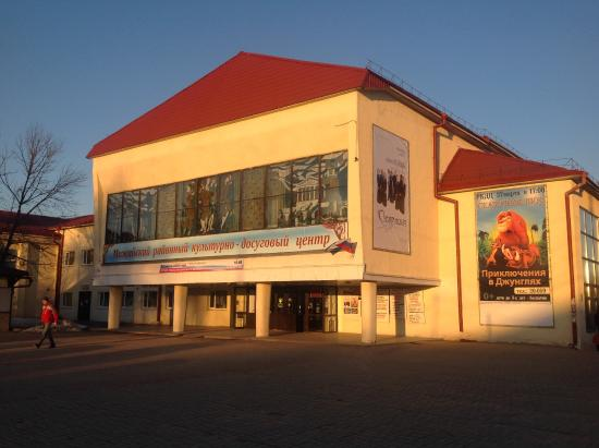 Mozhaysk Regional Leisure and Culture Center