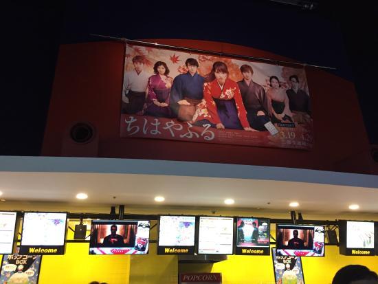 Warner Maycal Cinemas Minato Mirai