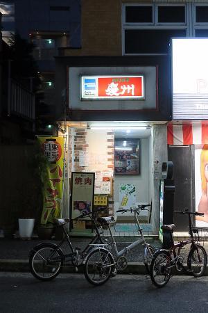 Keishu