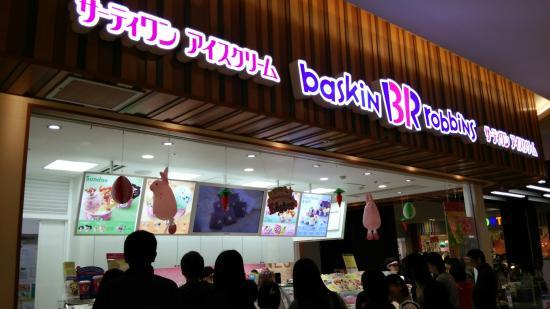 31 Ice Cream Iias Tsukuba