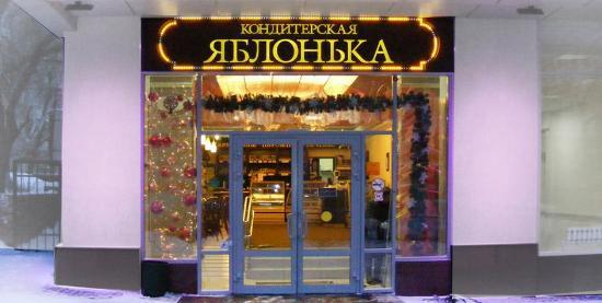 Cake Shop Yablonka