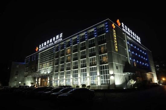 시화 비즈니스 호텔