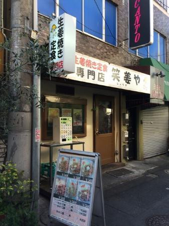 Shogaya