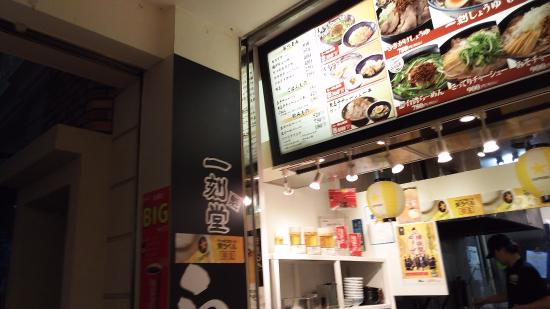 Ikoku Sakigakedo Centrair