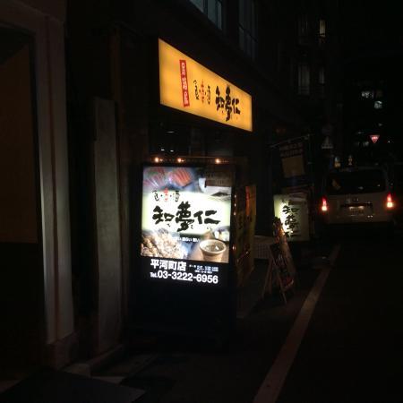 Chimuni Hirakawachoten: 店舗入り口看板