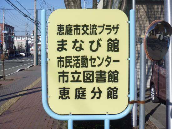 Eniwa, Japón: 歩道側の看板