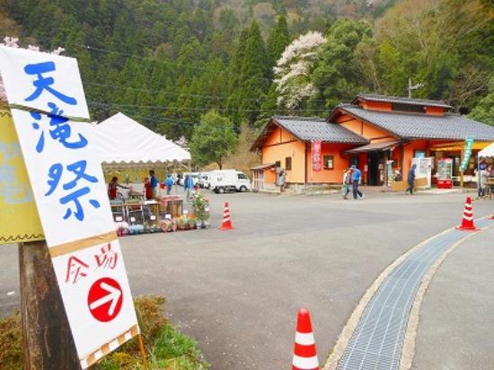 Yabu, Ιαπωνία: レストハウスでは天滝祭が開催されていました