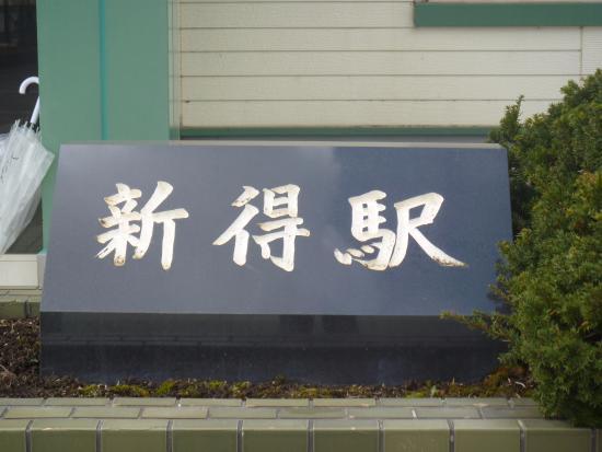 Shintoku-cho, Japan: 駅名碑
