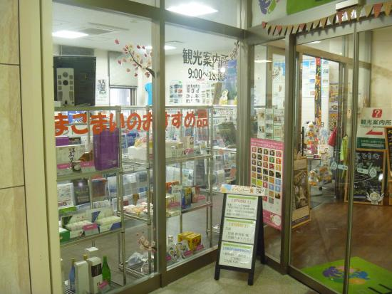Tomakomai Tourist Information Center