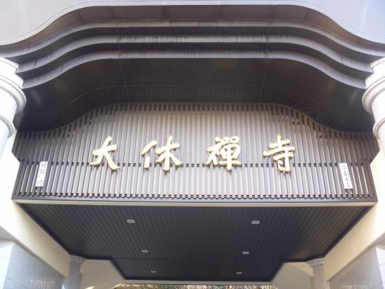 Daikyu-ji Temple