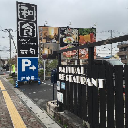 Misato, Japan: 自然派レストラン蕎麦旬