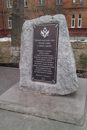 Memorial Rock Tomsk Infantry Regiment