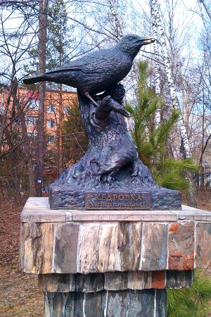 ‪Monument to the Bird Kedrovka‬