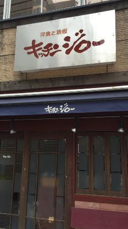 Kitchen Jiro Kakigaracho